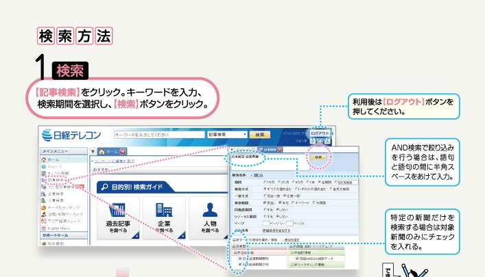 知って得する120%情報活用サイト | データベース活用法 新聞 ...